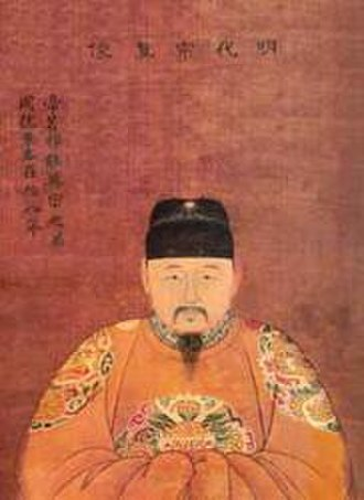 Jingtai Emperor - Image: Jingtai