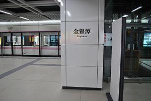Jinyintan Station - Image: Jinyintan 2