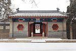 Jixian Lu Ban Miao 2014.02.07 10-37-03.jpg