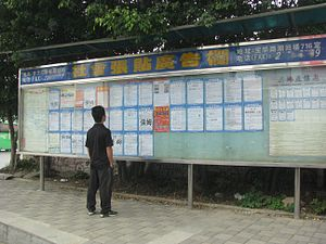 Labour economics - Job advertisement board in Shenzhen.