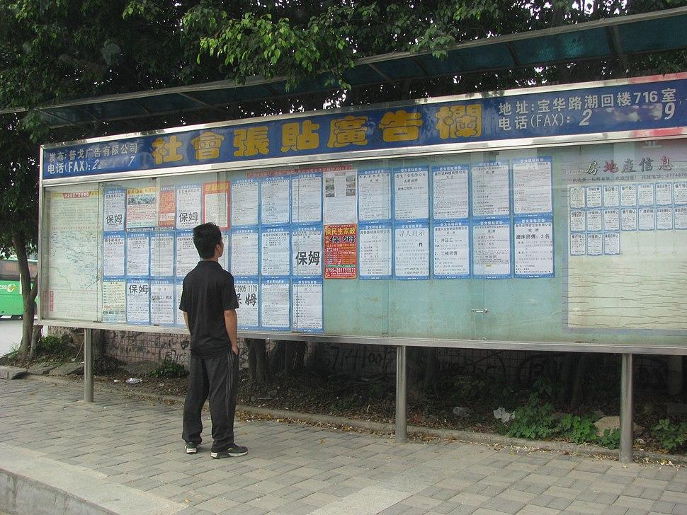 Job Advertisement Board in Shenzhen -01