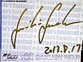Junichi Suwabe's signature board 20190803a.jpg