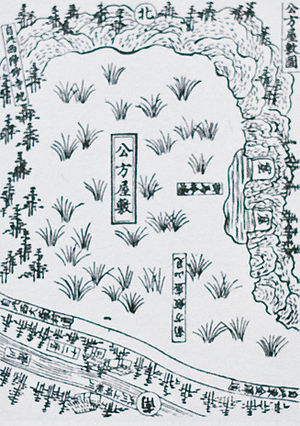 Kantō kubō - An illustration from the Shinpen Kamakurashi of the spot in Kamakura where the mansion of the Kantō kubō used to stand. It was still left empty in 1685 by peasants, more than two venturies after the dynasty's fall, thinking it may one day return and bring prosperity back to Kamakura.