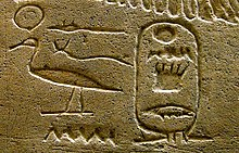 Detail of the stela of Ameny-Sonb showing the nomen of Khendjer, Louvre.