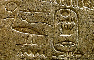 Khendjer - Detail of the stela of Ameny-Sonb showing the nomen of Khendjer, Louvre.