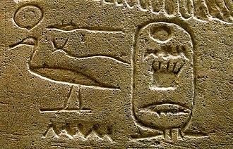 Khendjer - Detail of the stela of Ameny-Sonb showing the nomen of Khendjer, Louvre.