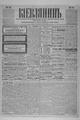 Kievlyanin 1905 24.pdf