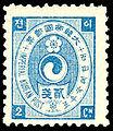Korea 1900 stamp - 2 chon (jeon).jpg