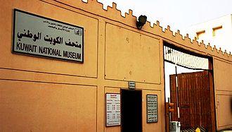 Kuwait National Museum - Image: Kwnmuseum