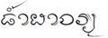 LN-Tham Pha Charui.png
