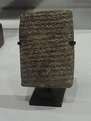Français: Tablette en écriture cunéiforme: correspondance diplomatique en langue akkadienne du pharaon Akhénaton à un vassal prince d'Akshapa (près de Saint-Jean-d'Acre, Israël actuel)