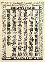 Lord S Prayer Wikipedia