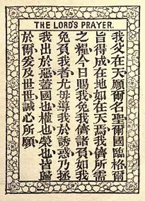 Lord's Prayer - Lord's Prayer in Classical Chinese