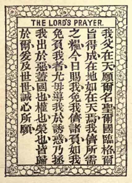Lords Prayer in Chinese