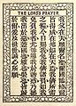 Lords Prayer in Chinese.jpg