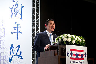 American Chamber of Commerce in Taipei - Then-President Ma Ying-jeou giving keynote address at AmCham Taipei's Hsieh Nien Fan