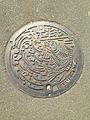 Manhole cover of Munakata, Fukuoka.JPG