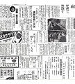 Manju newpaper 19390331.jpg