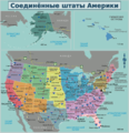 Map-USA-Regions02 (ru).png