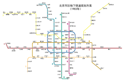 Beijing Subway - Wikipedia
