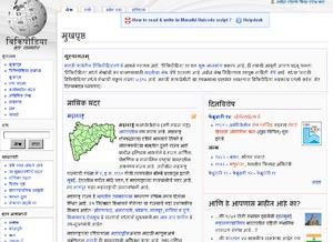 limba marathi  wikipedia