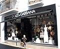 Marbella - Puerto Banús, tiendas 04.jpg