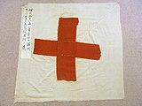 Mikami Red Cross.jpg