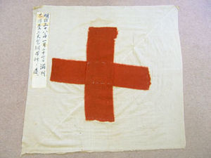 Gōtarō Mikami - Image: Mikami Red Cross