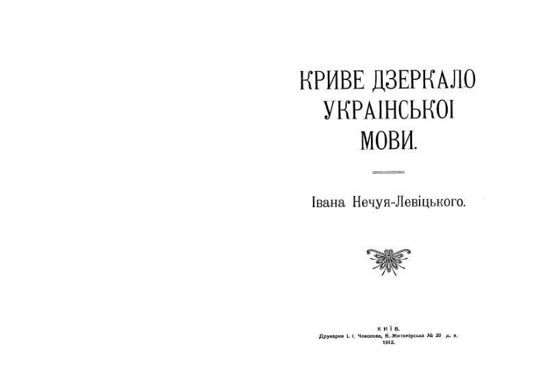 File:Mnib103-Ne4ujLewizkij-KriweDzerkaloUkrainskoiMowy.djvu
