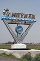 Moynaq Entrance.jpg