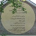 Muurgedicht Jabra Ibrahim Jabra,-Als een poolwinter...,Berlagestraat 13a,Leiden.jpg