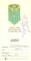 NRU II zyizd delegat 25-28.10.1990.png