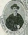 Naum Petrov Buf IMARO.JPG