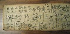 Naxi manuscript (left) 2087.jpg