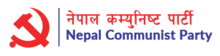 Nepal Communist Party 2018 logo.png