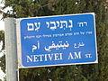 Netivei Am Street, Jerusalem.jpg