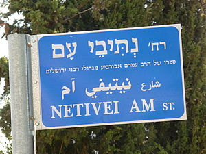 Amram Aburbeh - Netivei Am Street in the Ramot Alon neighbourhood of Jerusalem.