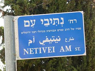 Amram Aburbeh - Netivei Am Street in the Ramot Alon neighbourhood of Jerusalem.