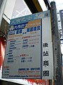 New Banqiao Rail Station (Rear) Mall stop board, CitiAir Bus 20121215.jpg