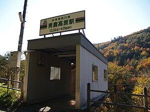 Ojikakogen-Sta-Ent.JPG