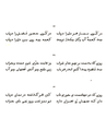 Omar Kayyam Quatrains-Nicolas-p37a.png