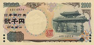 26th G8 summit - 2000 yen featuring Shureimon in commemoration of the summit
