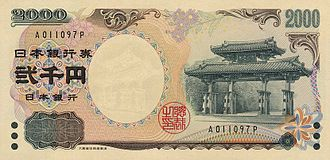 26th G8 summit - 2000 yen featuring Shureimon in commemoration of the summit