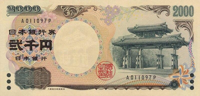 Frente billete de 2000 yenes