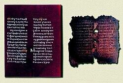 histori - Histori Shqiptare 250px-Page_from_the_Codex_Purpureus_Beratinus
