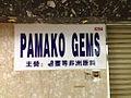 Pamako Gems.jpg