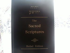 Sacred Scriptures Bethel Edition - Image: Photo files 002