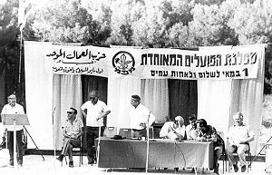 Mapam - 1950s Mapam May Day meeting. Slogan reads '1 of May for Peace and Brotherhood of the Peoples.