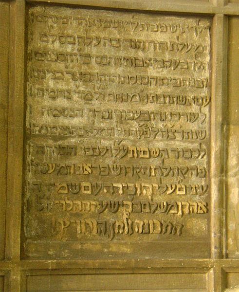 File:Pinkas synagogue horowitz.jpg