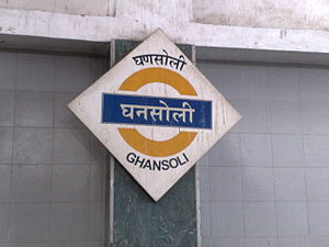 Ghansoli railway station - platformboard - Ghansoli
